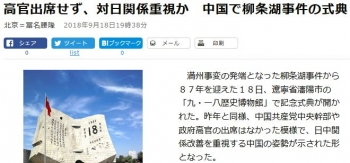 news高官出席せず、対日関係重視か 中国で柳条湖事件の式典