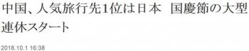news中国、人気旅行先1位は日本 国慶節の大型連休スタート