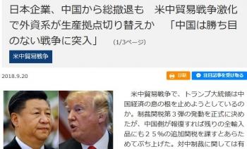 news日本企業、中国から総撤退も 米中貿易戦争激化で外資系が生産拠点切り替えか 「中国は勝ち目のない戦争に突入」