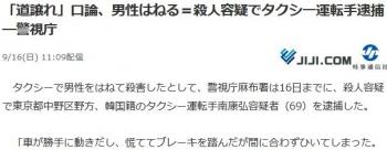 news「道譲れ」口論、男性はねる=殺人容疑でタクシー運転手逮捕―警視庁
