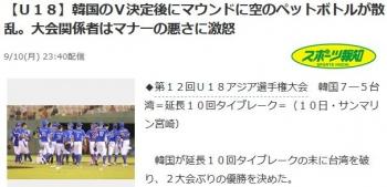 news【U18】韓国のV決定後にマウンドに空のペットボトルが散乱。大会関係者はマナーの悪さに激怒