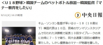 news<U18野球>韓国チームのペットボトル放置…韓国監督「マナー教育をしたい」