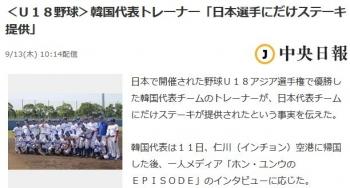 news<U18野球>韓国代表トレーナー「日本選手にだけステーキ提供」