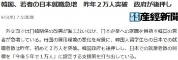 news韓国、若者の日本就職急増 昨年2万人突破 政府が後押し