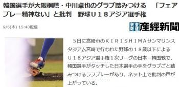 news韓国選手が大阪桐蔭・中川卓也のグラブ踏みつける 「フェアプレー精神ない」と批判 野球U18アジア選手権
