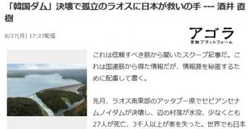 news「韓国ダム」決壊で孤立のラオスに日本が救いの手 --- 酒井 直樹