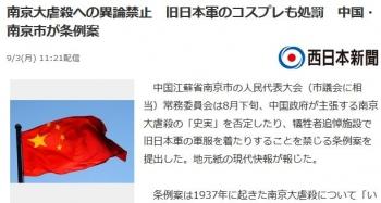 news南京大虐殺への異論禁止 旧日本軍のコスプレも処罰 中国・南京市が条例案