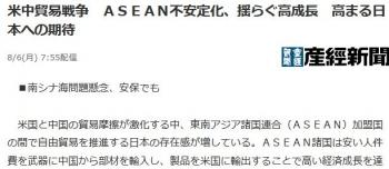 news米中貿易戦争 ASEAN不安定化、揺らぐ高成長 高まる日本への期待