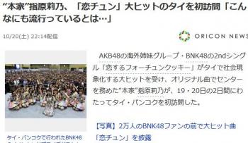 """news""""本家""""指原莉乃、「恋チュン」大ヒットのタイを初訪問「こんなにも流行っているとは…」"""