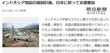 newsインドネシア地震の復興計画、日本に絞って支援要請