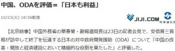 news中国、ODAを評価=「日本も利益」