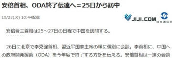 news安倍首相、ODA終了伝達へ=25日から訪中