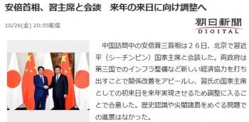 news安倍首相、習主席と会談 来年の来日に向け調整へ