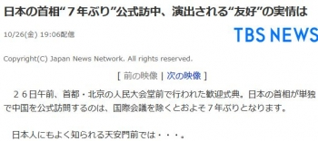 "news日本の首相""7年ぶり""公式訪中、演出される""友好""の実情は"