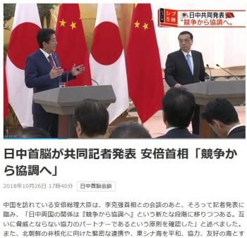 news日中首脳が共同記者発表 安倍首相「競争から協調へ」