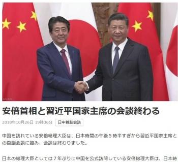 news安倍首相と習近平国家主席の会談終わる