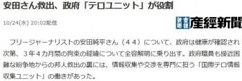 news安田さん救出、政府「テロユニット」が役割