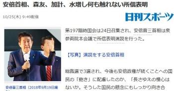 news安倍首相、森友、加計、水増し何も触れない所信表明