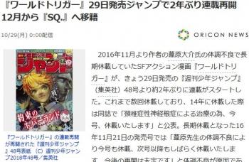 news『ワールドトリガー』29日発売ジャンプで2年ぶり連載再開 12月から『SQ』へ移籍