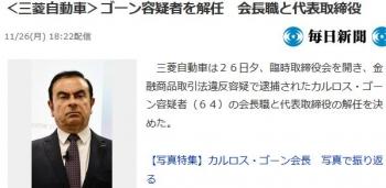 news<三菱自動車>ゴーン容疑者を解任 会長職と代表取締役