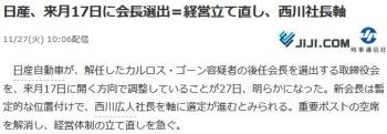 news日産、来月17日に会長選出=経営立て直し、西川社長軸