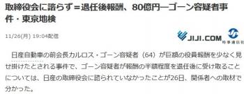 news取締役会に諮らず=退任後報酬、80億円―ゴーン容疑者事件・東京地検