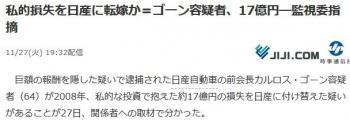 news私的損失を日産に転嫁か=ゴーン容疑者、17億円―監視委指摘