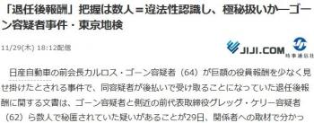 news「退任後報酬」把握は数人=違法性認識し、極秘扱いか―ゴーン容疑者事件・東京地検