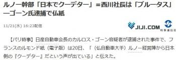 newsルノー幹部「日本でクーデター」=西川社長は「ブルータス」―ゴーン氏逮捕で仏紙