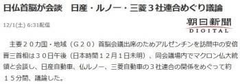 news日仏首脳が会談 日産・ルノー・三菱3社連合めぐり議論