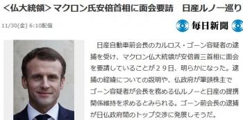 news<仏大統領>マクロン氏安倍首相に面会要請 日産ルノー巡り