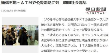 news通信不能…ATMや公衆電話に列 韓国社会混乱