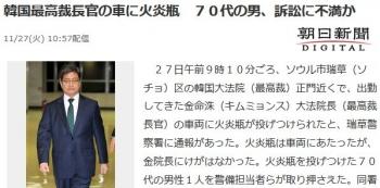 news韓国最高裁長官の車に火炎瓶 70代の男、訴訟に不満か