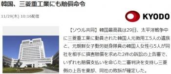 news韓国、三菱重工業にも賠償命令