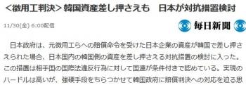news<徴用工判決>韓国資産差し押さえも 日本が対抗措置検討