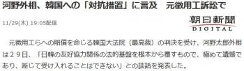 news河野外相、韓国への「対抗措置」に言及 元徴用工訴訟で