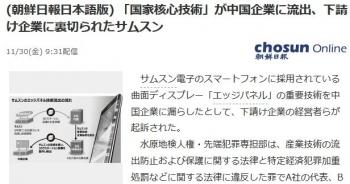news(朝鮮日報日本語版) 「国家核心技術」が中国企業に流出、下請け企業に裏切られたサムスン