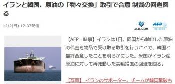newsイランと韓国、原油の「物々交換」取引で合意 制裁の回避図る