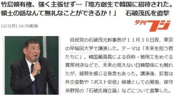 news竹島領有権、強く主張せず…「地方創生で韓国に招待された。領土の話なんて無礼なことができるか!」 石破茂氏を直撃