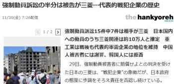news強制動員訴訟の半分は被告が三菱…代表的戦犯企業の歴史