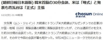 news(朝鮮日報日本語版) 韓米首脳の30分会談、米は「略式」と発表も青瓦台は「正式」主張