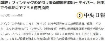 news韓経:フィンテックの足引っ張る韓国を脱出…ネイバー、日本で今年だけで758億円投資