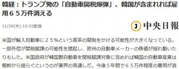 news韓経:トランプ発の「自動車関税爆弾」、韓国が含まれれば雇用65万件消える