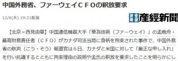 news中国外務省、ファーウェイCFOの釈放要求