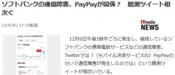 newsソフトバンクの通信障害、PayPayが関係? 臆測ツイート相次ぐ