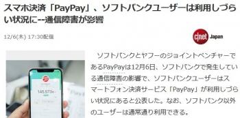 newsスマホ決済「PayPay」、ソフトバンクユーザーは利用しづらい状況に--通信障害が影響