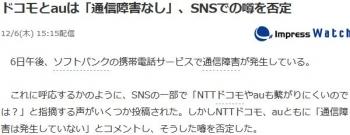 newsドコモとauは「通信障害なし」、SNSでの噂を否定