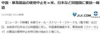 news中国・華為製品の使用中止を=米、日本など同盟国に要請―報道