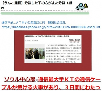 ten通信不能…ATMや公衆電話に列 韓国社会混乱