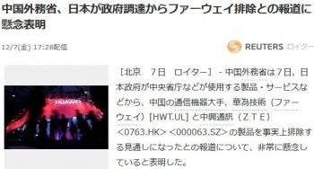 news中国外務省、日本が政府調達からファーウェイ排除との報道に懸念表明